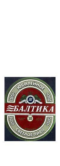 топ пива Балтика 10 Юбилейное обзор / оценка / отзывы